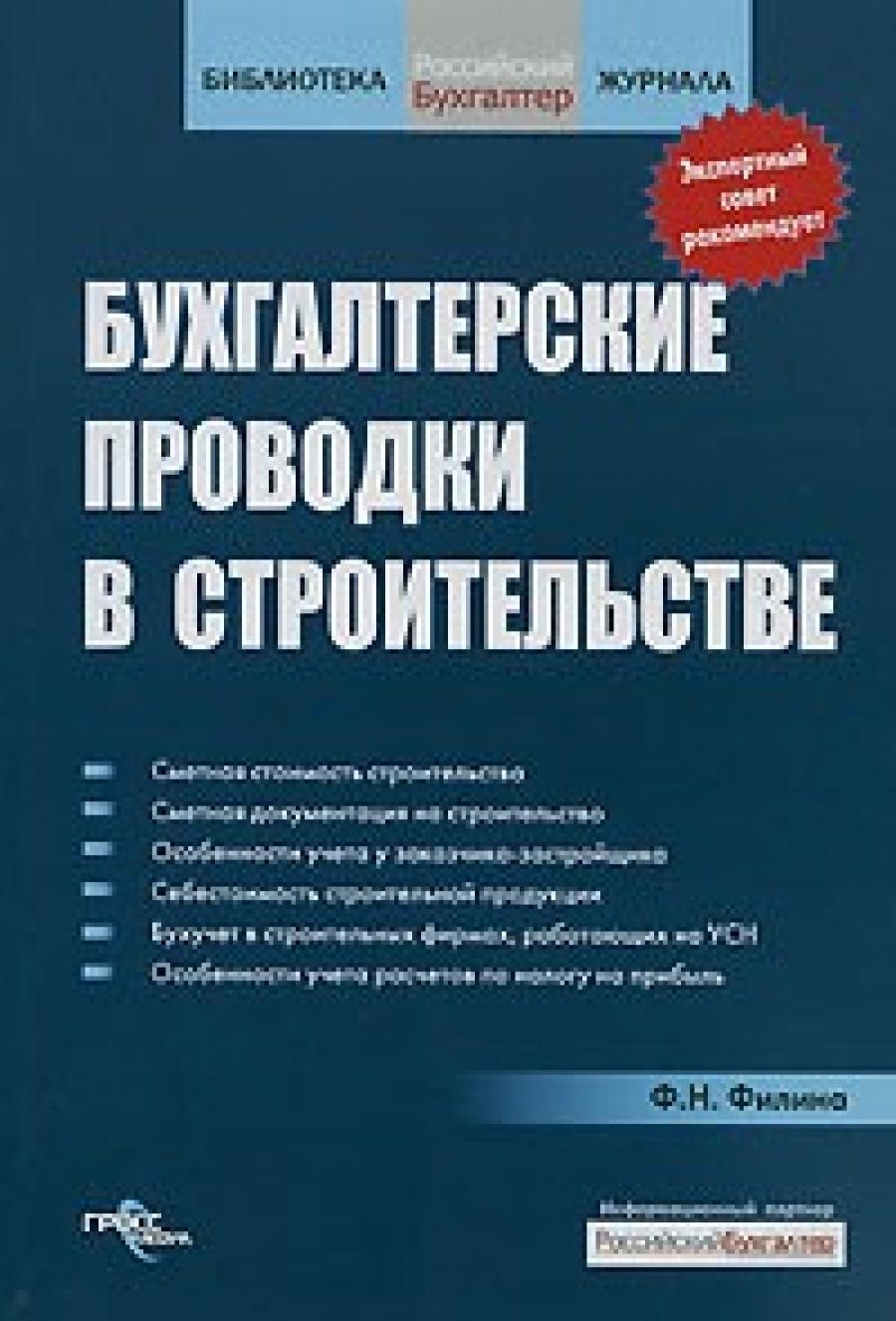 Обложка книги:  филина ф.н. - бухгалтерские проводки в строительстве