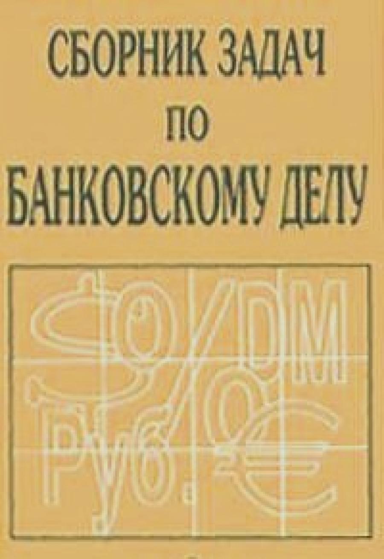 Обложка книги:  н.и. валенцева - сборник задач по банковскому делу