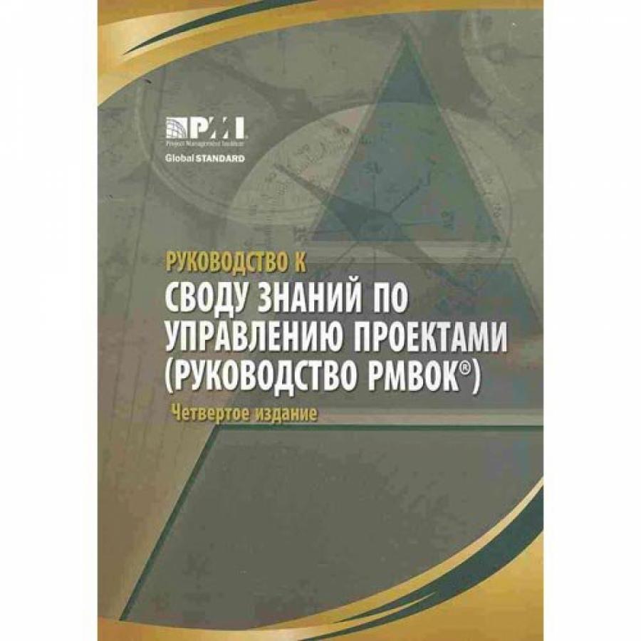 Обложка книги:  коллектив авторов - управление проектом