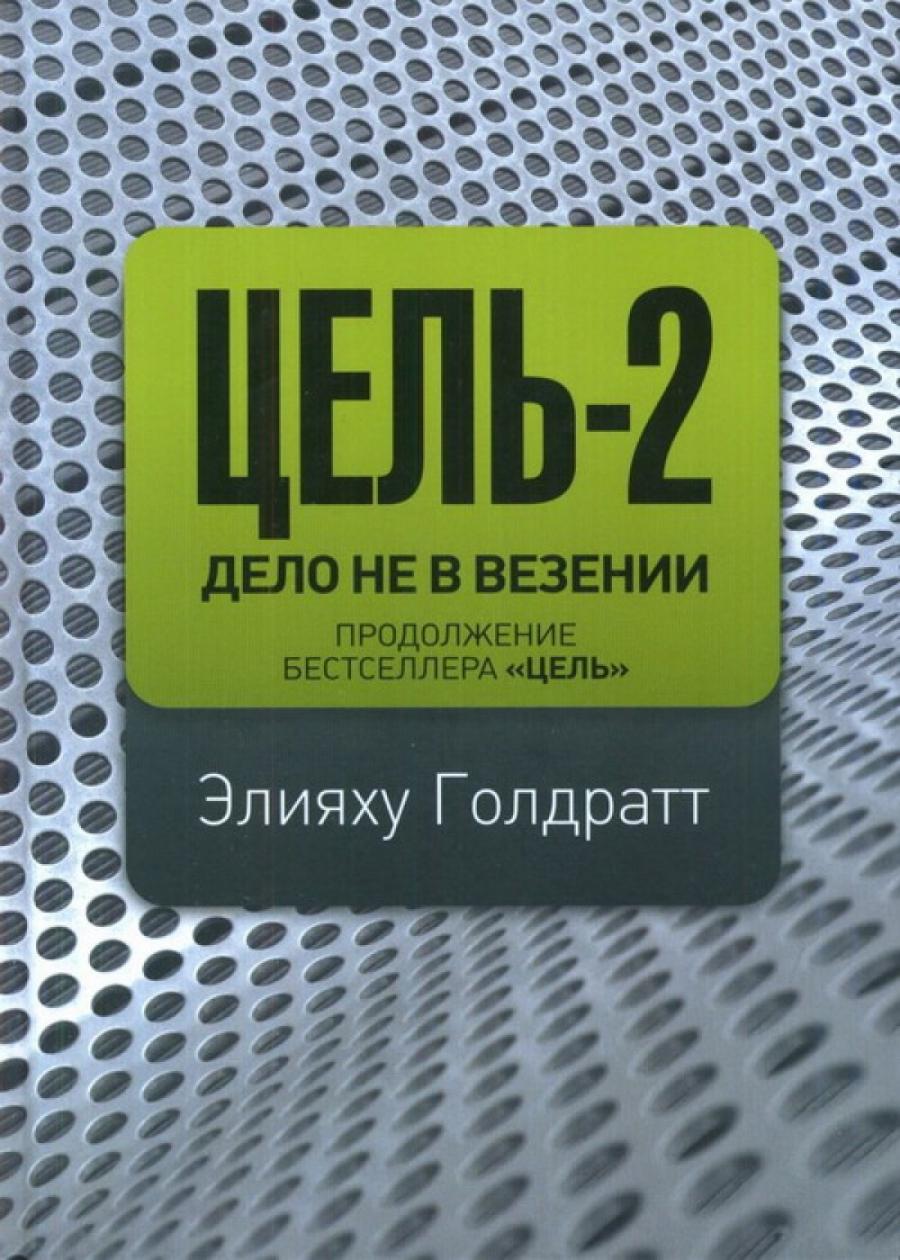 Элияху М. Голдрат, Джефф Кокс - Цель-2 Дело не в везенье