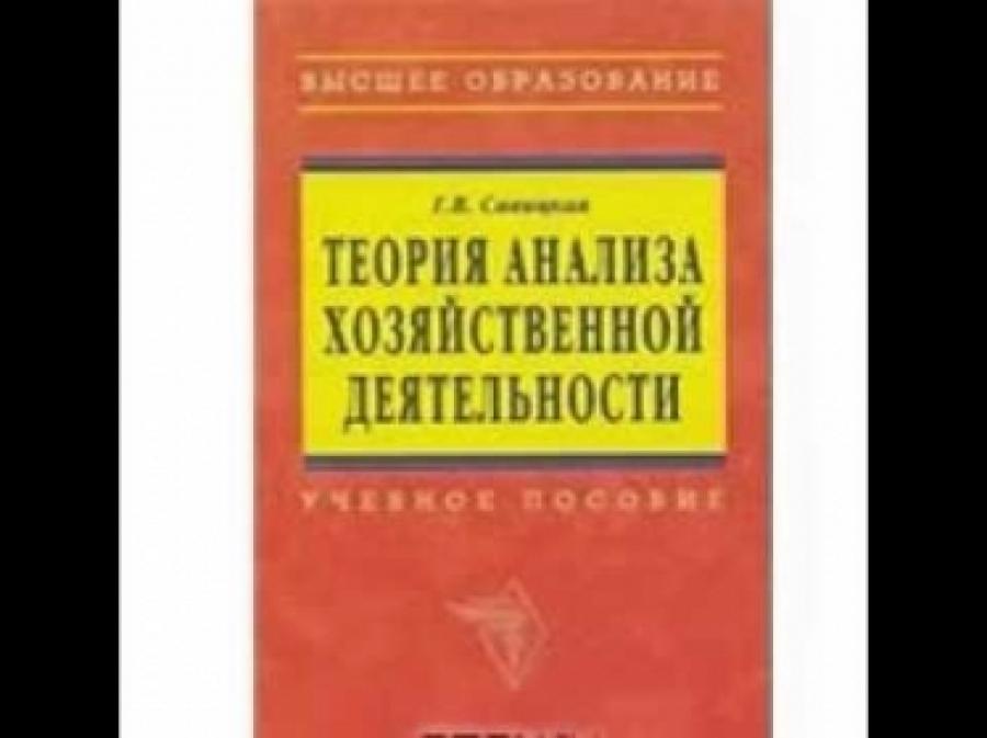 Обложка книги:  савицкая г.в. - теория анализа хозяйственной деятельности
