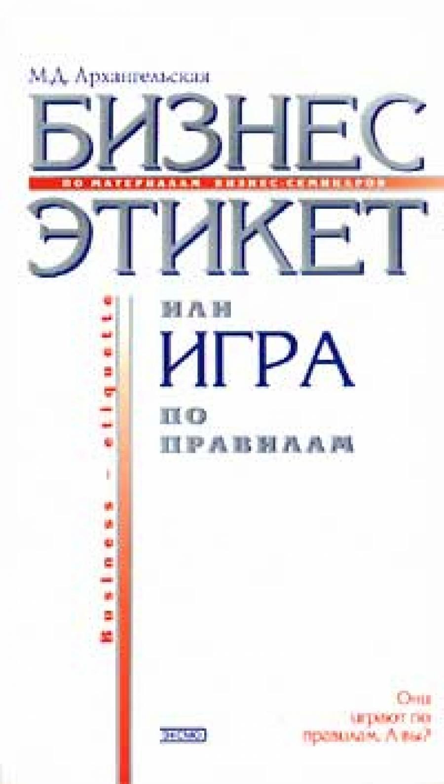 Обложка книги:  архангельская м. - бизнес – этикет, или игра по правилам