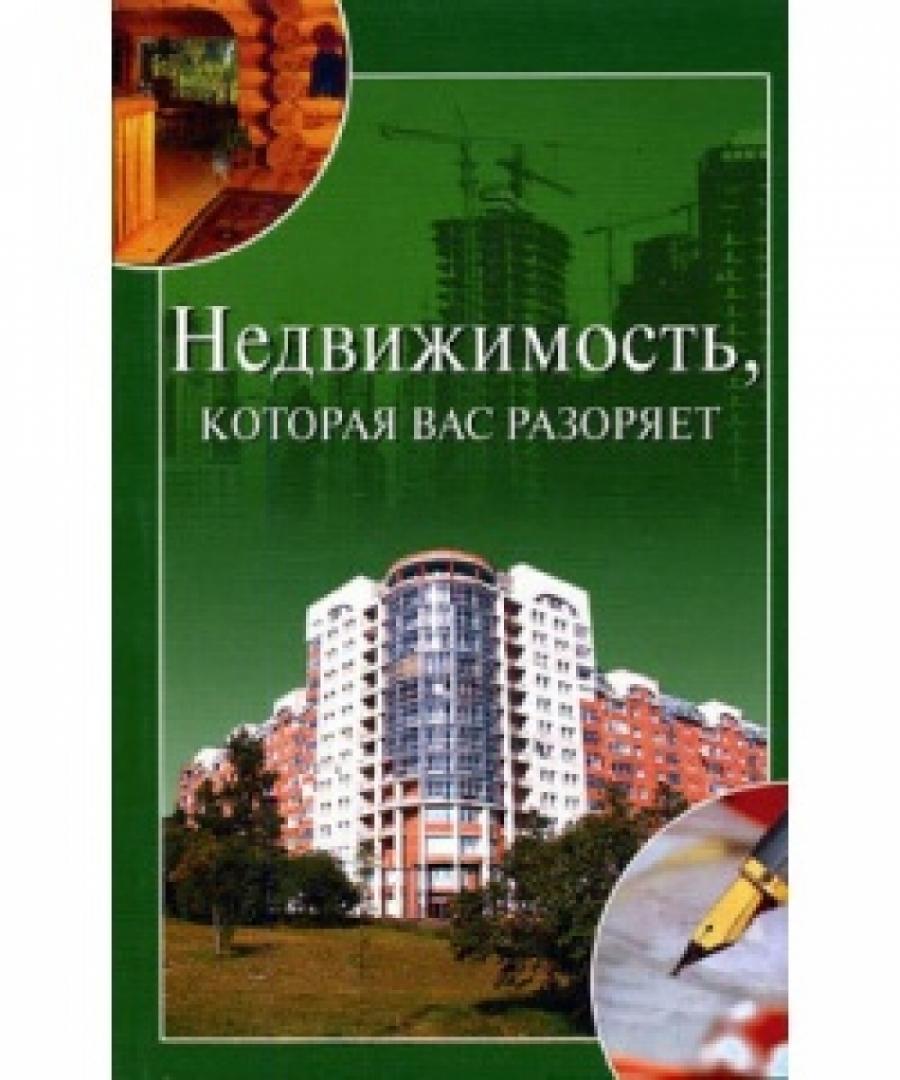 Обложка книги:  ирина зайцева - недвижимость, которая вас разоряет