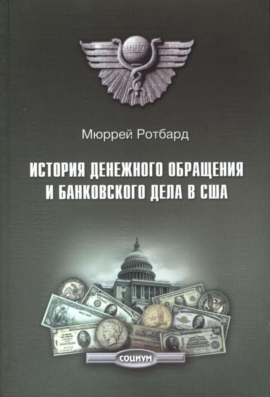 Обложка книги:  ротбард мюррей - история денежного обращения и банковского дела в сша.