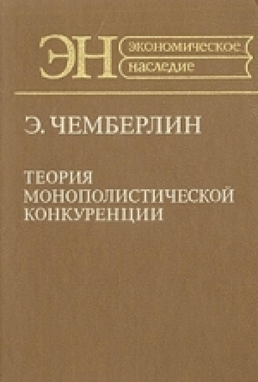 Обложка книги:  чемберлин э. - теория монополистической конкуренции