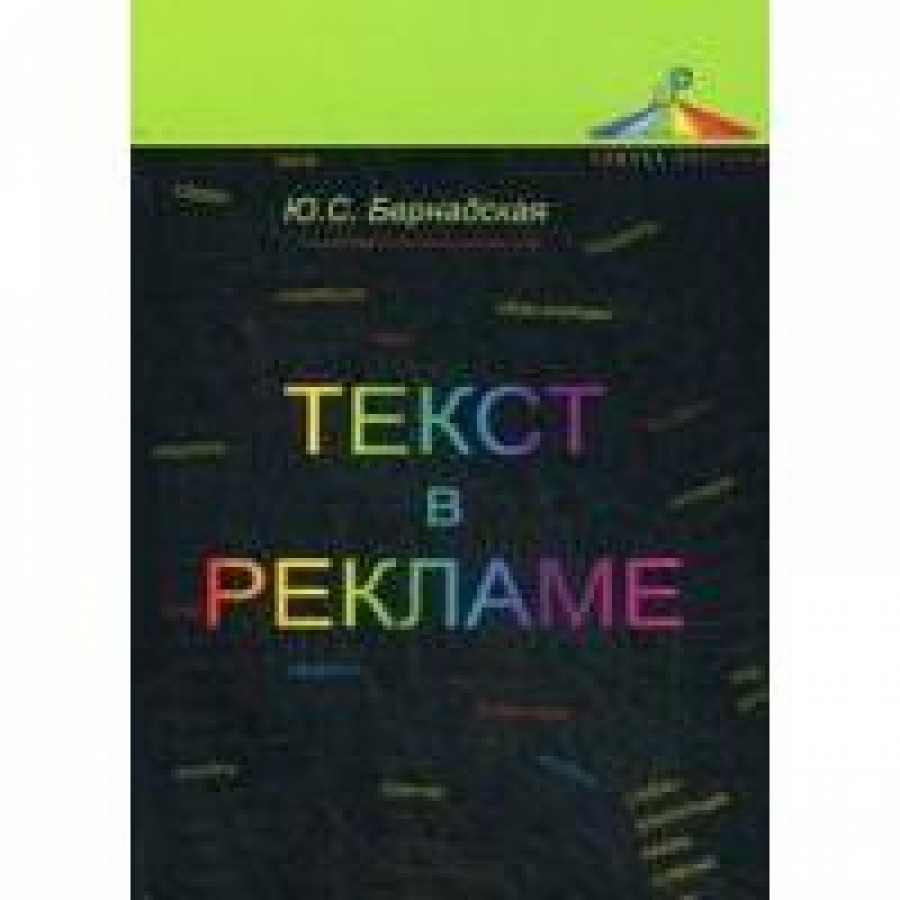 Обложка книги:  бернадская ю.с. - текст в рекламе