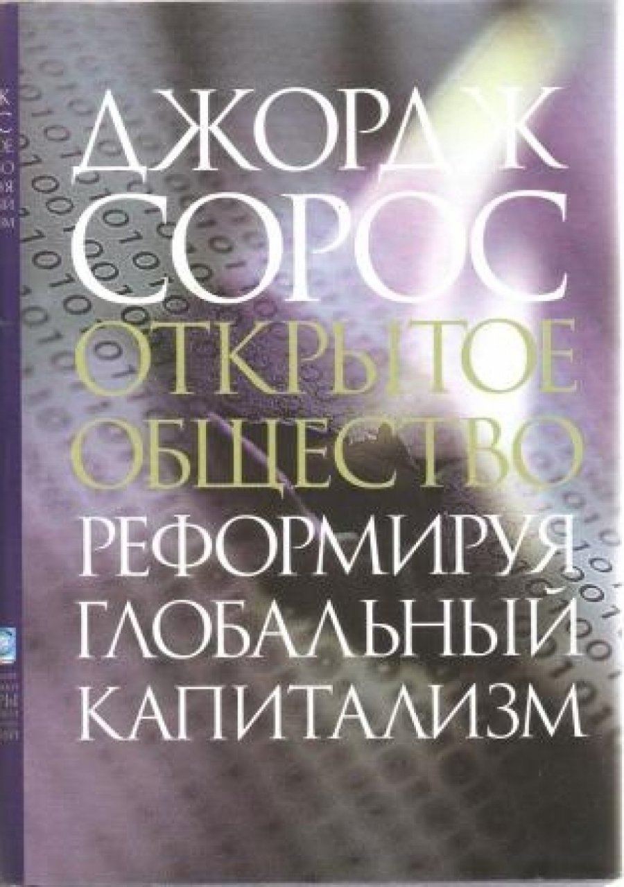Обложка книги:  сорос джордж - открытое общество. реформируя глобальный капитализм