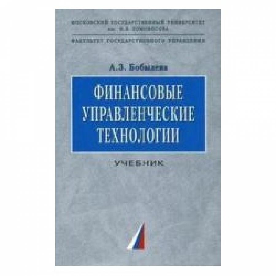Обложка книги:  а. з. бобылева - финансовые управленческие технологии.