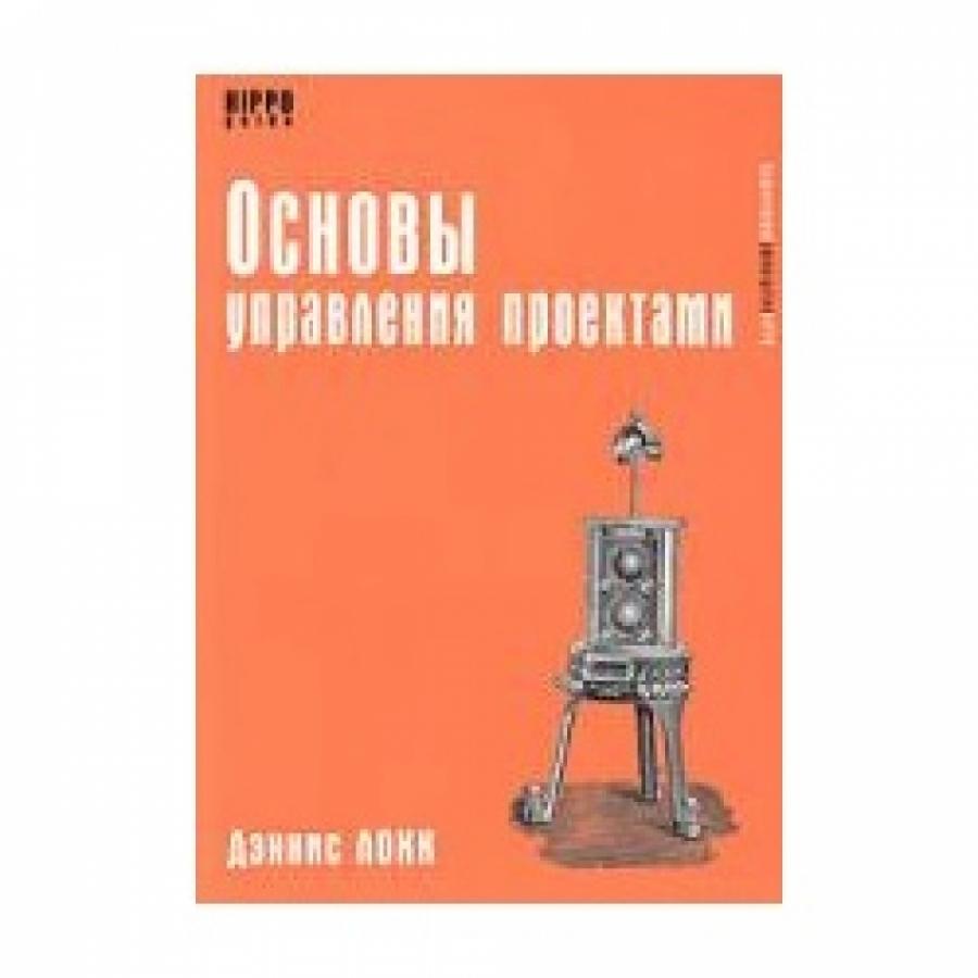 Обложка книги:  локк д. - основы управления проектами.