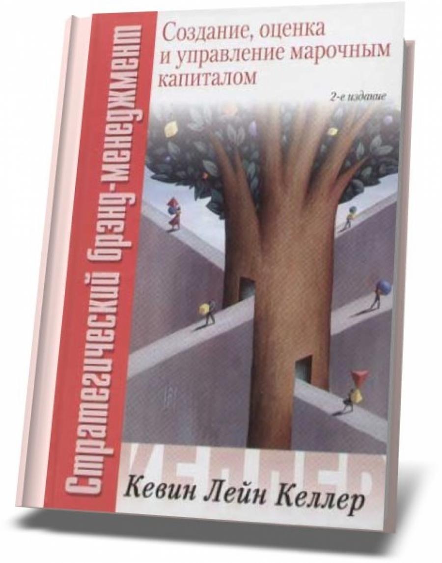 Обложка книги:  келлер кевин л.- стратегический брэнд-менеджмент