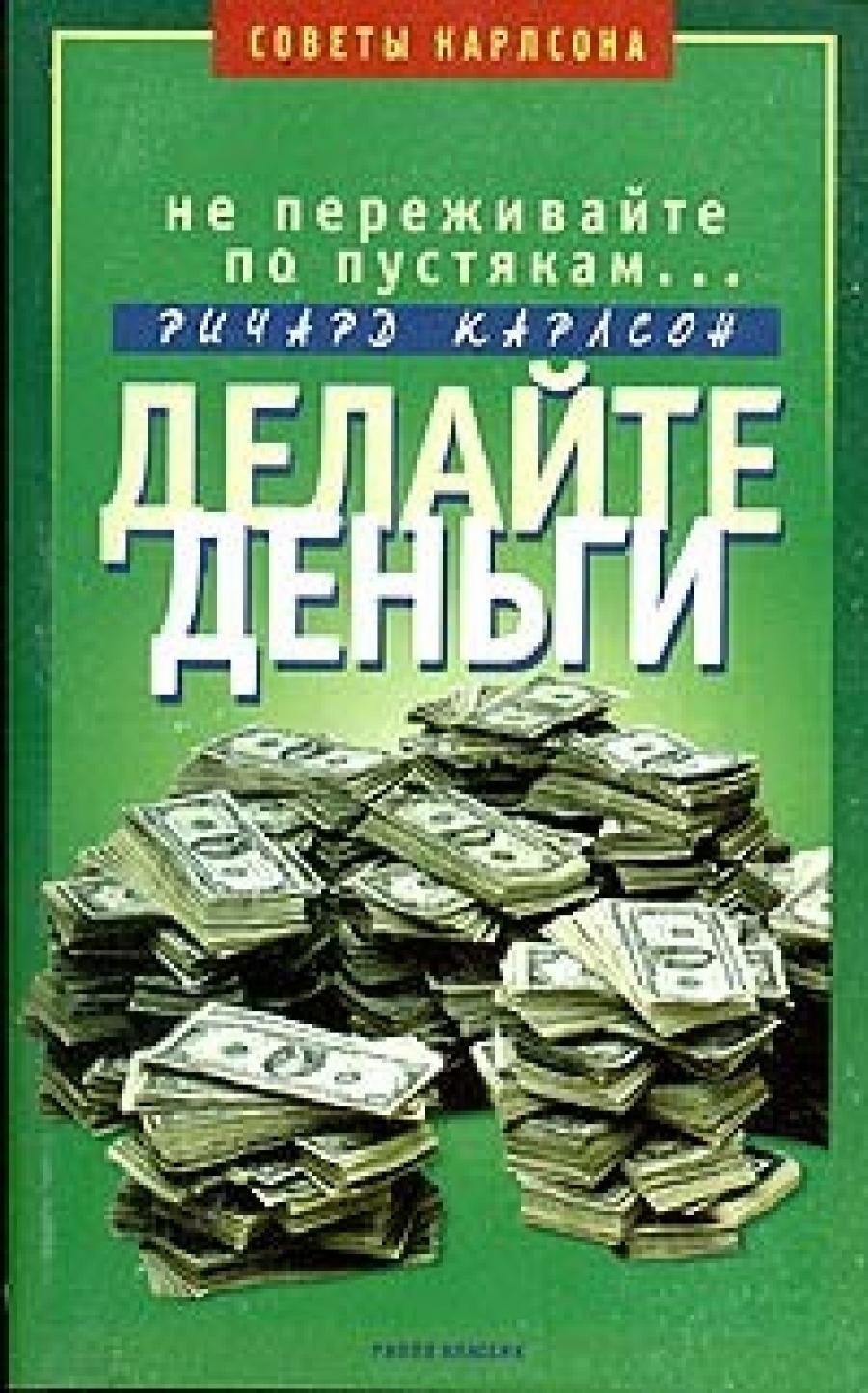 Обложка книги:  ричард карлсон - не переживайте по пустякам... делайте деньги.