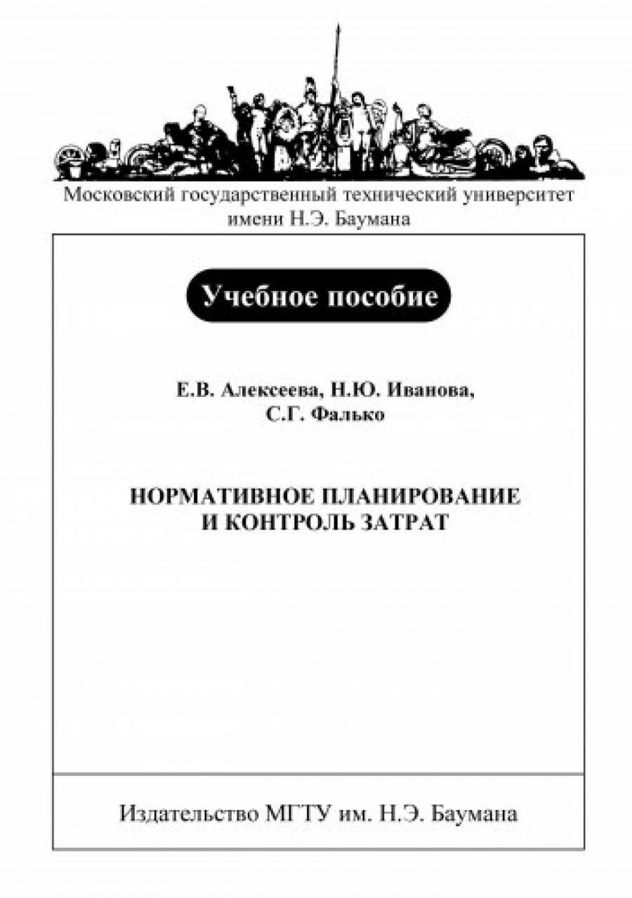 Обложка книги:  алексеева е.в., иванова н.ю., фалько с.г. - нормативное планирование и контроль затрат