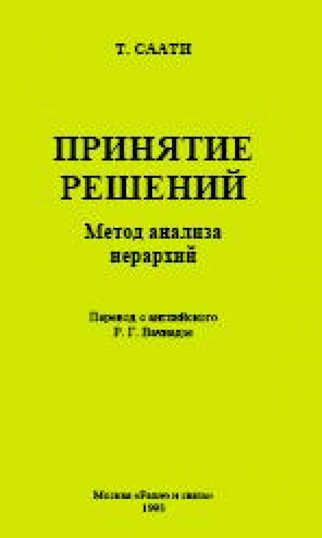 Обложка книги:  томас саати перевод р. г. вачнадзе - (менеджмент) томас саати - принятие решений. методы анализа иерархий.