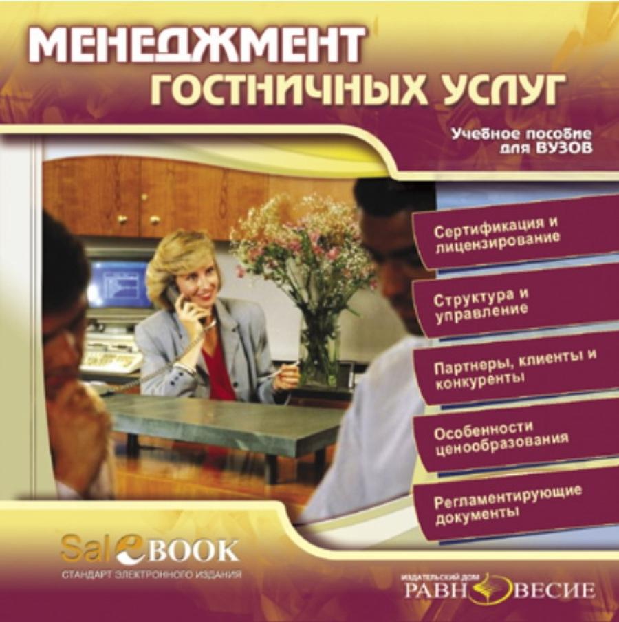 Обложка книги:  щетинина е.б. - менеджмент гостиничных услуг - учебное пособие для вузов