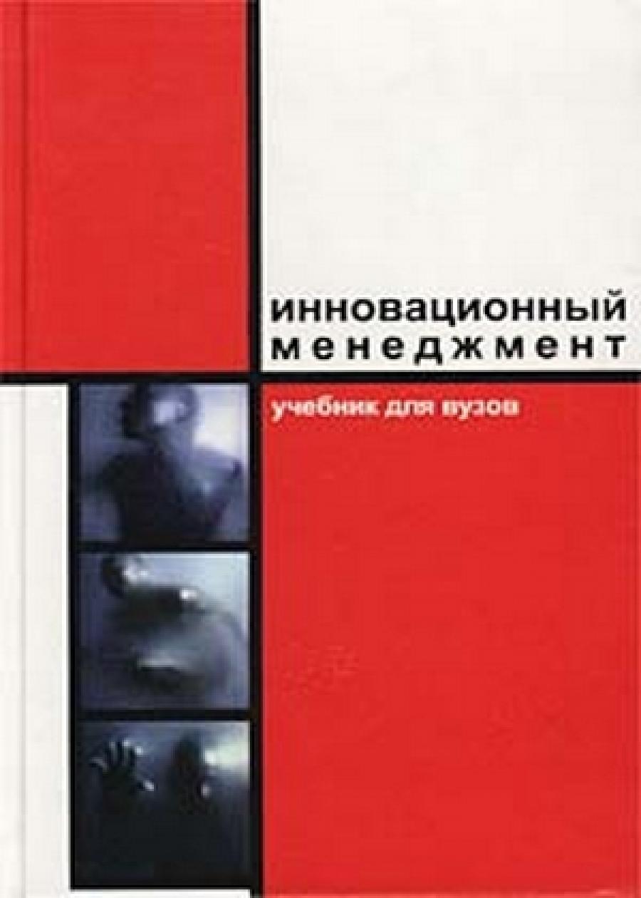 Обложка книги:  абрамешин а.е., воронина т.п., молчанова о.п. и др. - инновационный менеджмент