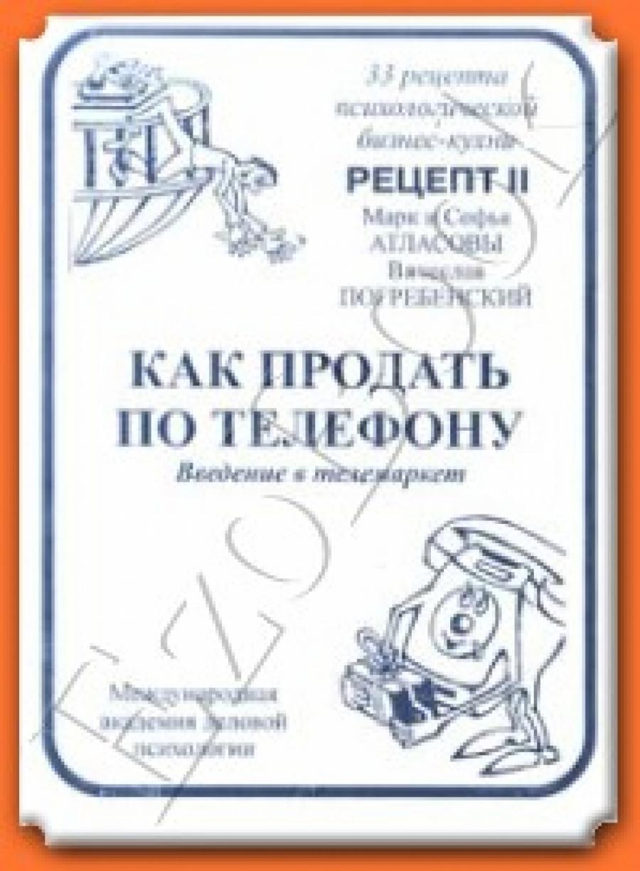 Обложка книги:  марк и софья атласовы, вячеслав погребёнский - как продать по телефону