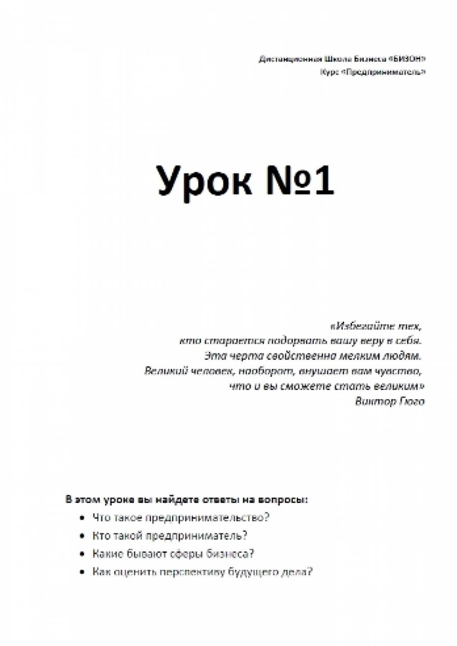 Обложка книги:  василий шевченко - дистанционная школа бизнеса бизон - урок №1-4
