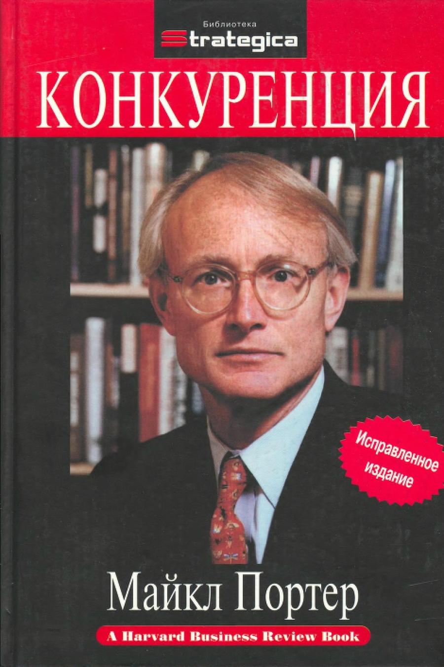 Обложка книги:  майкл портер - майкл портер - конкуренция (исправленное издание)
