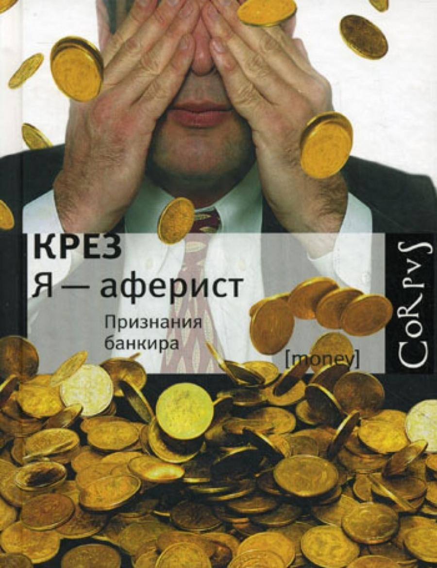 Обложка книги:  крез - я-аферист. признания банкира
