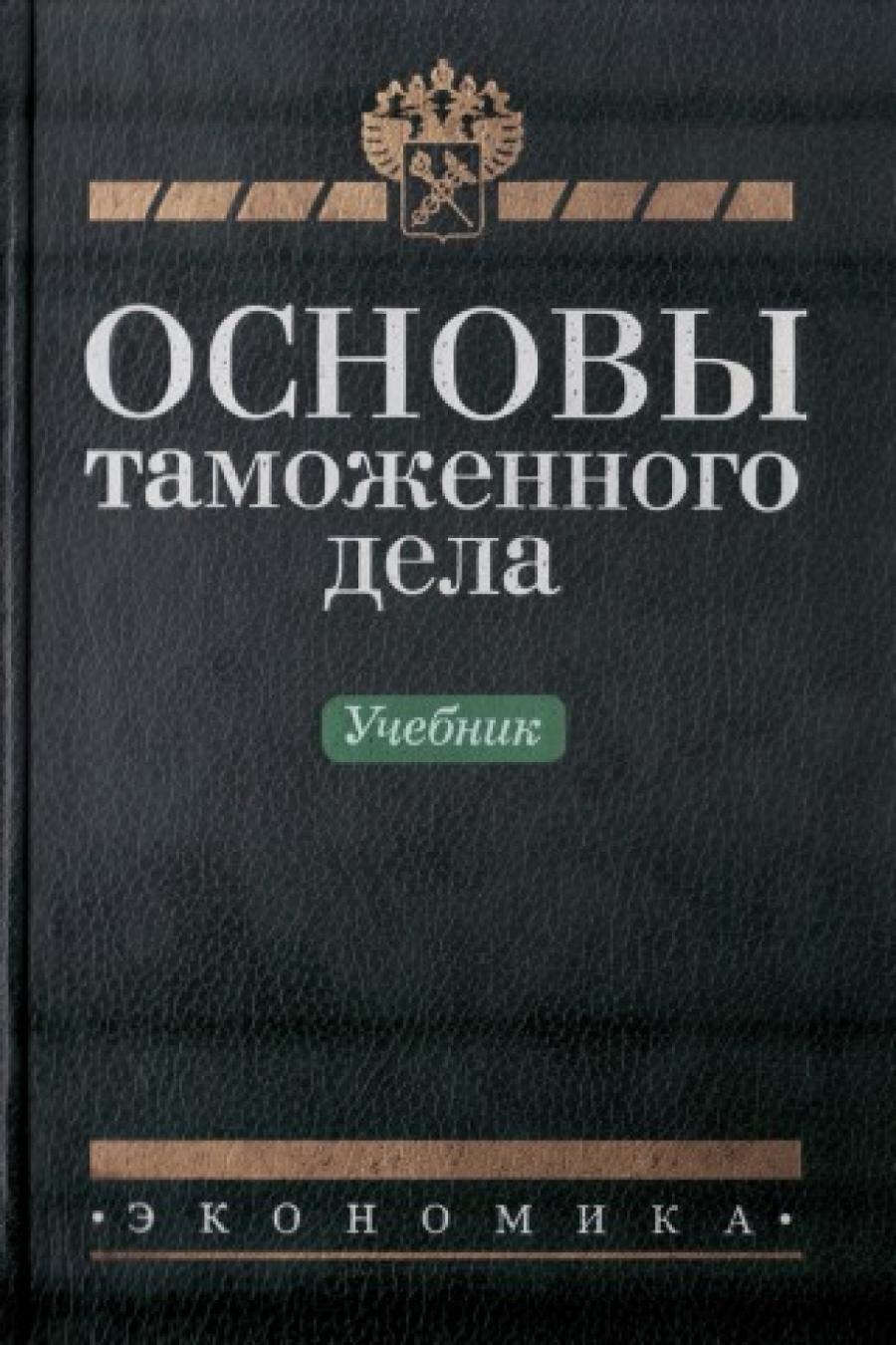 Обложка книги:  драганов в.г. - основы таможенного дела.