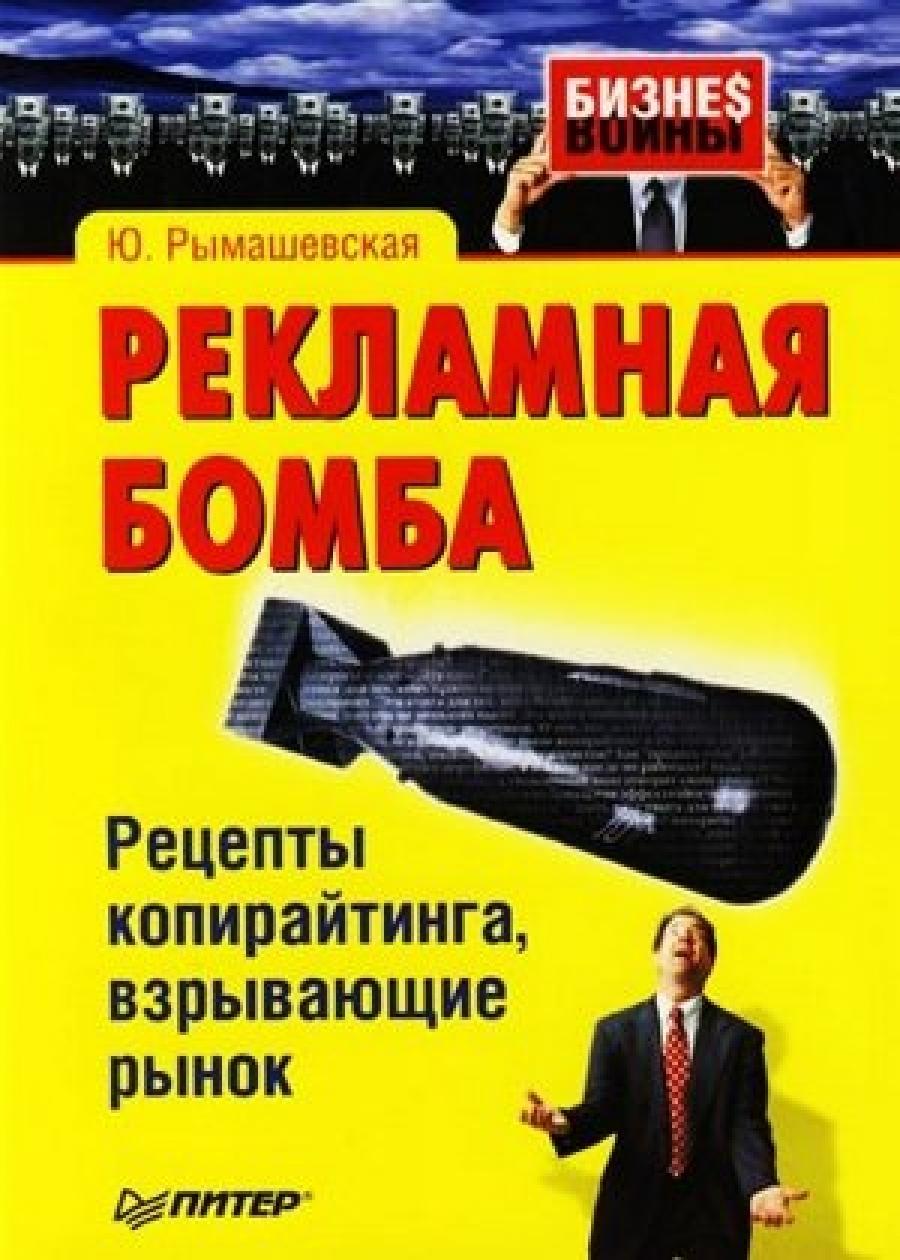 Обложка книги:  рымашевская ю. - рекламная бомба. рецепты копирайтинга, взрывающие рынок