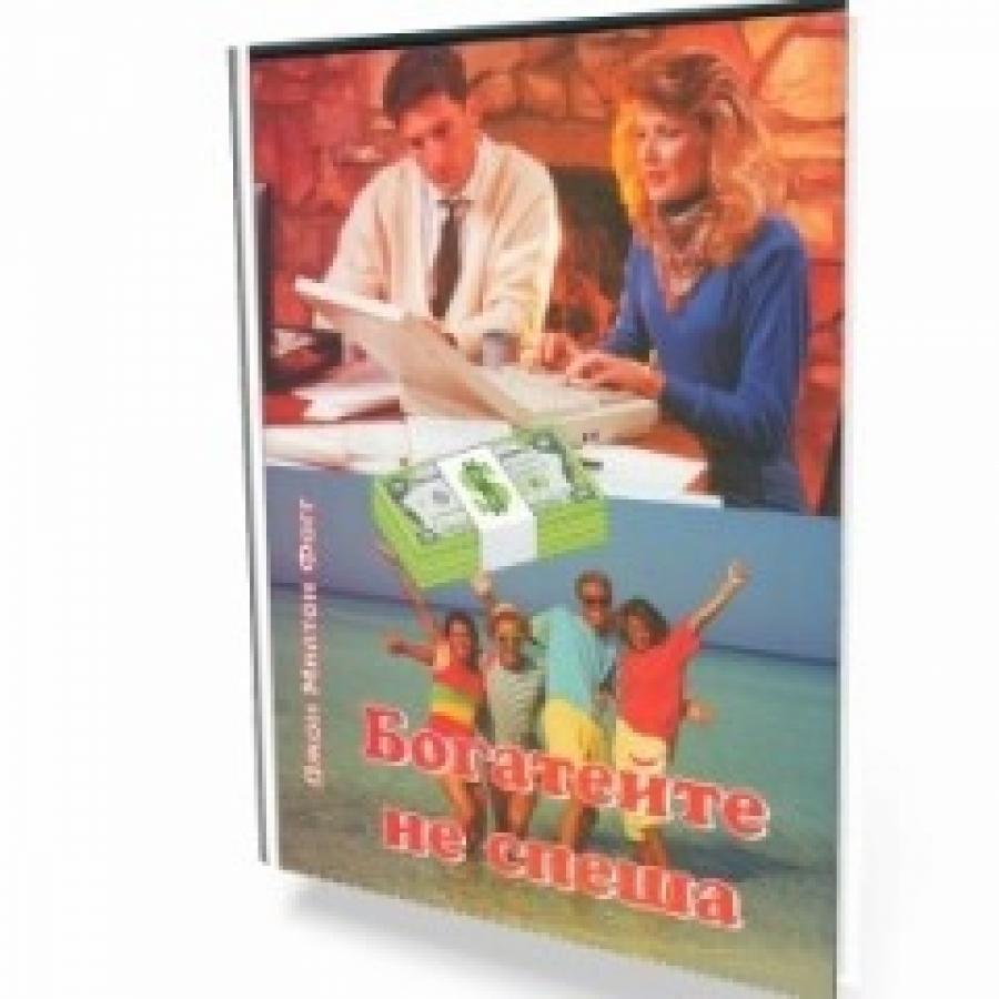 Обложка книги:  джон милтон фогг - богатейте не спеша.