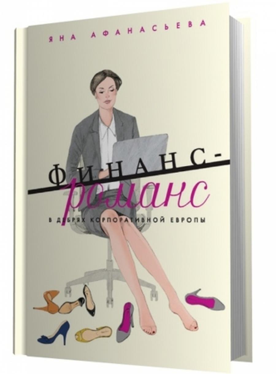 Обложка книги:  афанасьева я. - финанс-романс. в дебрях корпоративной европы