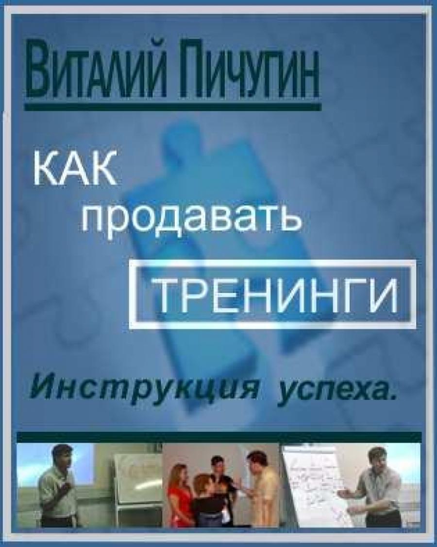 Обложка книги:  виталий пичугин - как продавать тренинги. инструкция успеха.