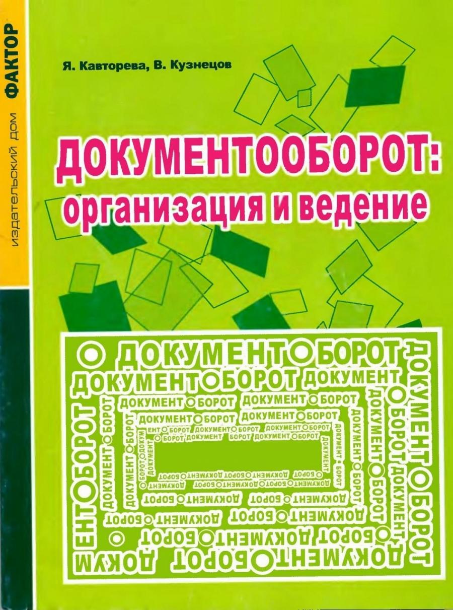 Обложка книги:  кавтрорева я., кузнецов в. - документооборот организация и ведение