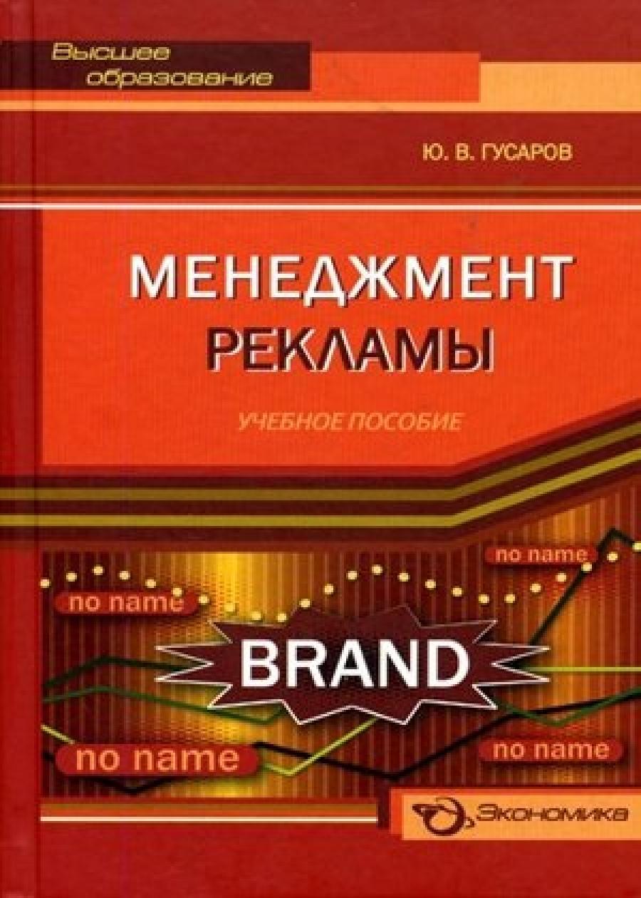 Обложка книги:  гусаров ю.в. - менеджмент рекламы
