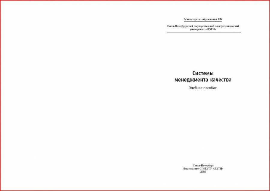 Обложка книги:  с. а. степанов, а. ю. щербаков, в. в. ященко - системы менеджмента качества