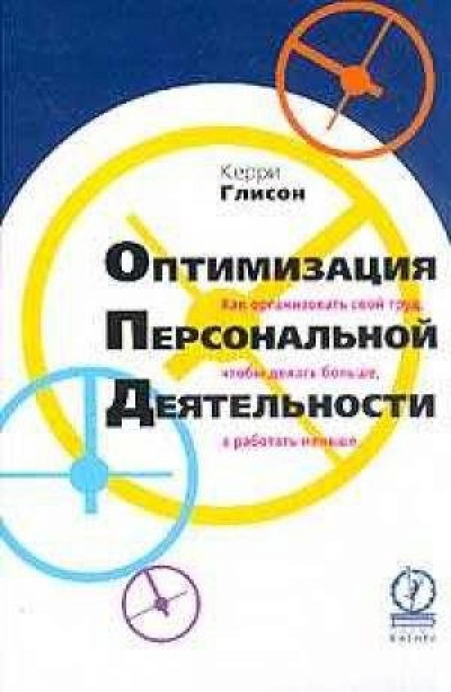 Обложка книги:  керри глисон (kerry gleeson) - оптимизация персональной деятельности