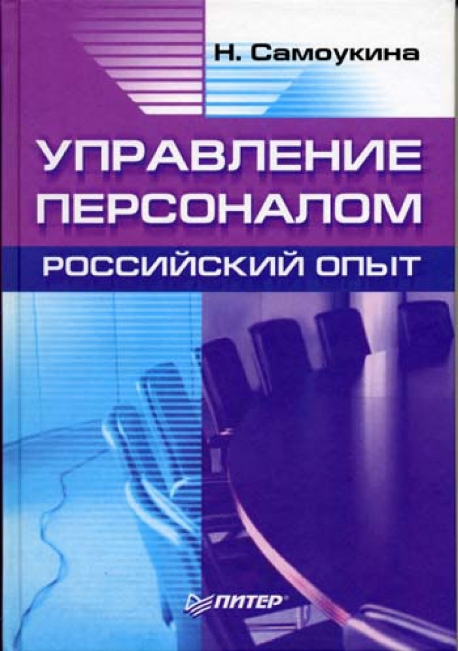 Обложка книги:  самоукина н.в. - управление персоналом российский опыт