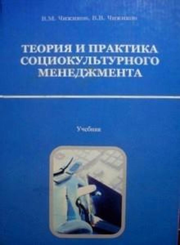 Обложка книги:  чижиков в.м., чижиков в.в. - теория и практика социокультурного менеджмента