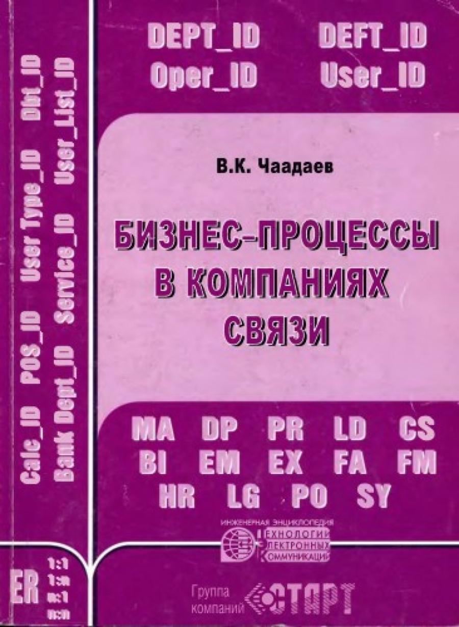 Обложка книги:  чаадаев в.к. - бизнес-процессы в компаниях связи