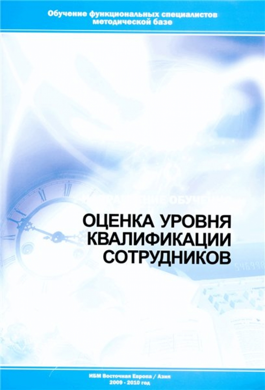 Обложка книги:  оценка уровня квалификации сотрудников.
