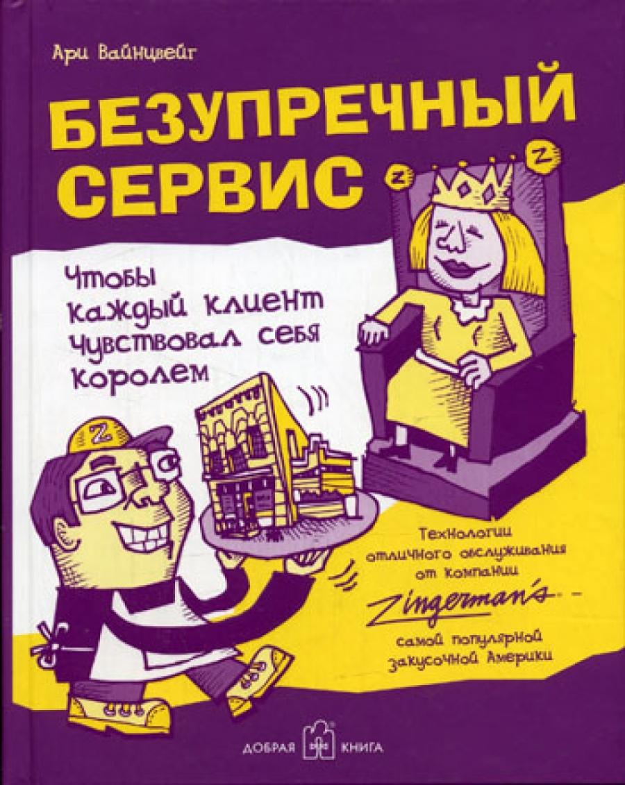 Обложка книги:  ари вайнцвейг - безупречный сервис. чтобы каждый клиент чувствовал себя королем.