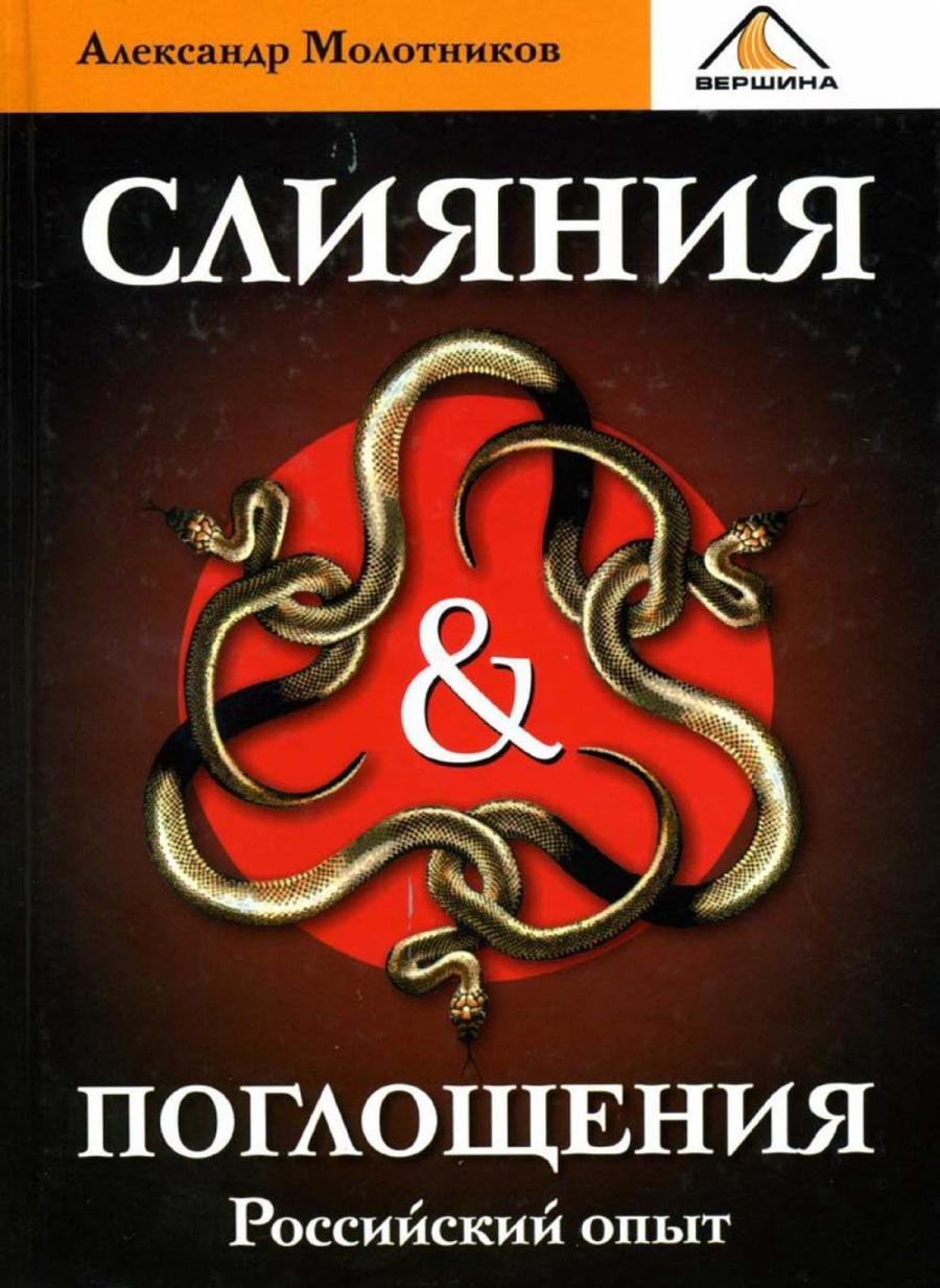 Обложка книги:  александр молотников - слияния и поглощения. российский опыт