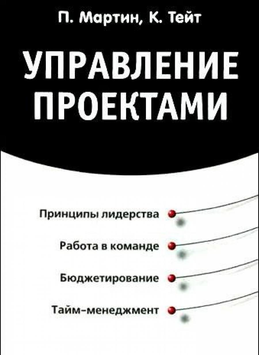 Обложка книги:  п.мартин, к.тейт - управление проектами