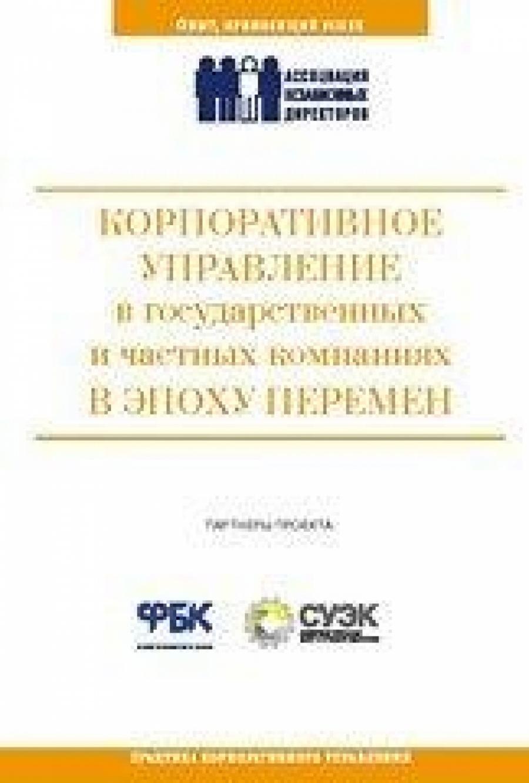 Обложка книги:  а. ландиа и а.а. филатова - корпорат. управление в гос-х и част. компаниях в эпоху перемен