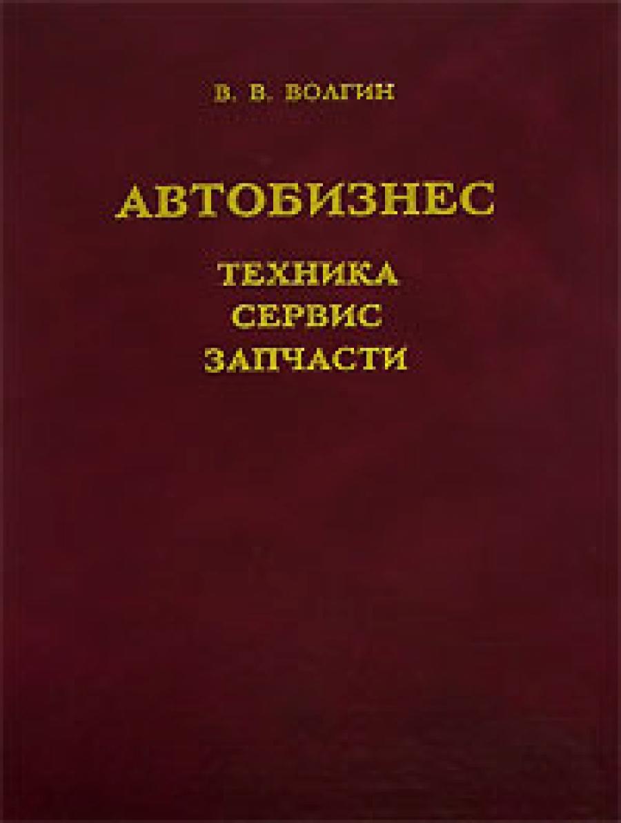 Обложка книги:  волгин в.в. автобизнес. техника, сервис, запчасти в 2-х томах