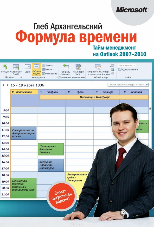 Обложка книги:  архангельский г.а. - формула времени. тайм-менеджмент на outlook 2007-2010