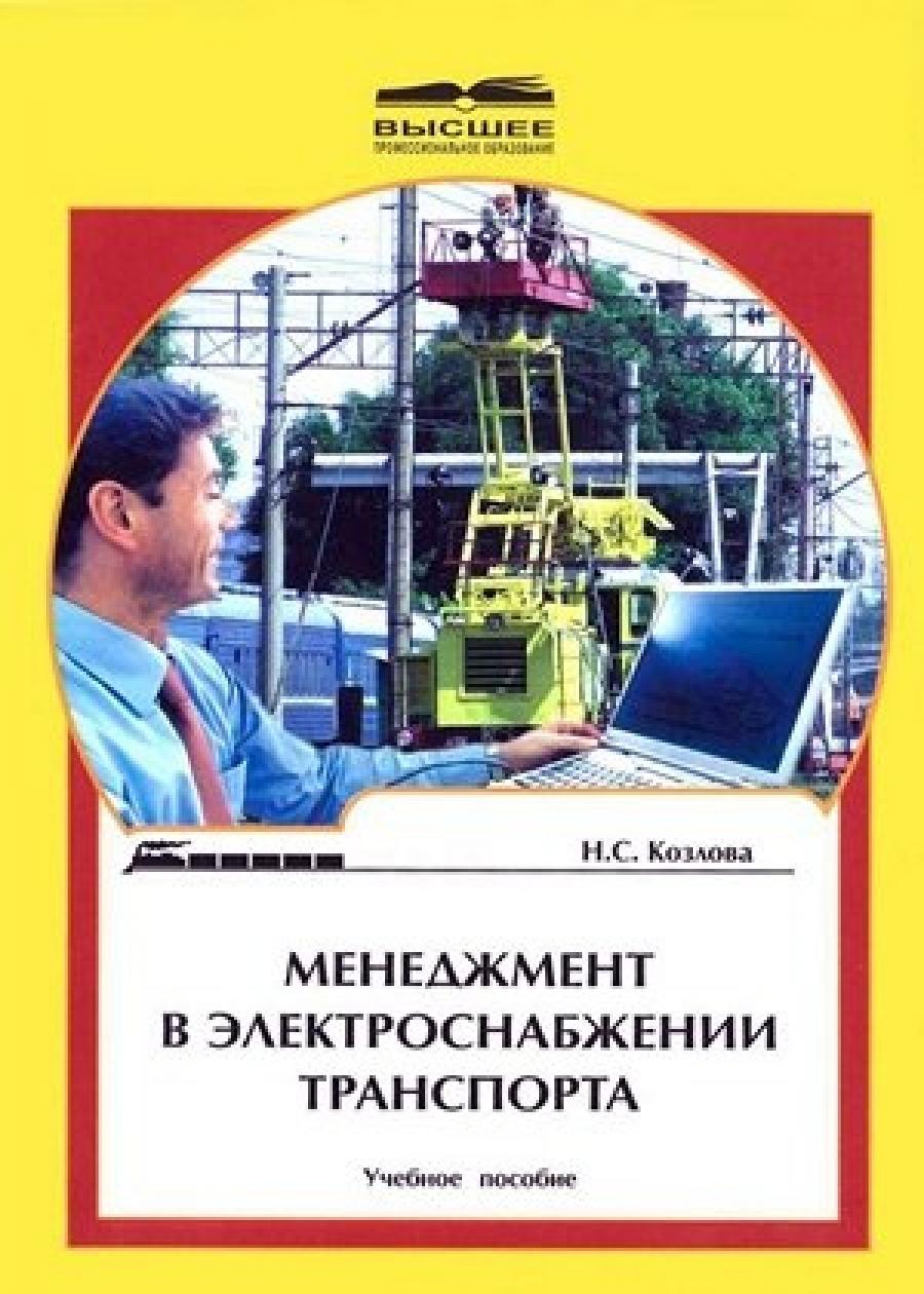 Обложка книги:  козлова н.с. - менеджмент в электроснабжении транспорта