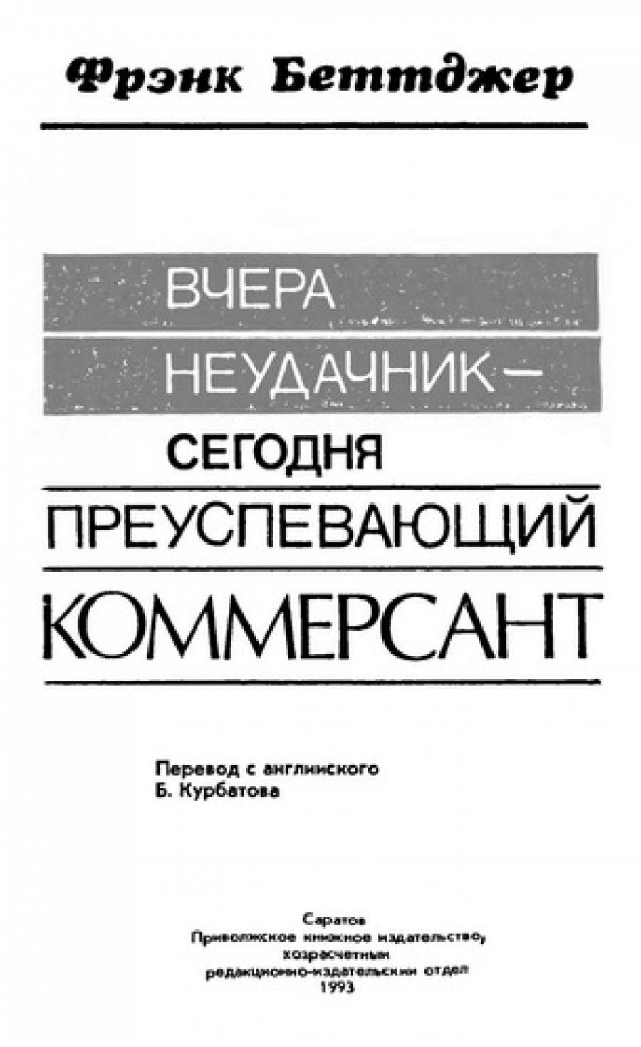 Обложка книги:  беттджер фрэнк - вчера неудачник - сегодня преуспевающий коммерсант