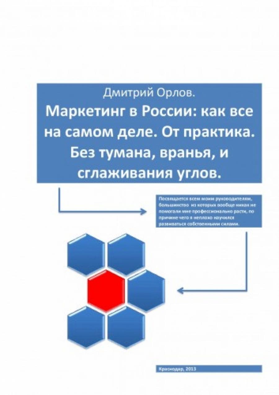 Обложка книги:  орлов дмитрий - маркетинг в россии. как все на самом деле. от практика