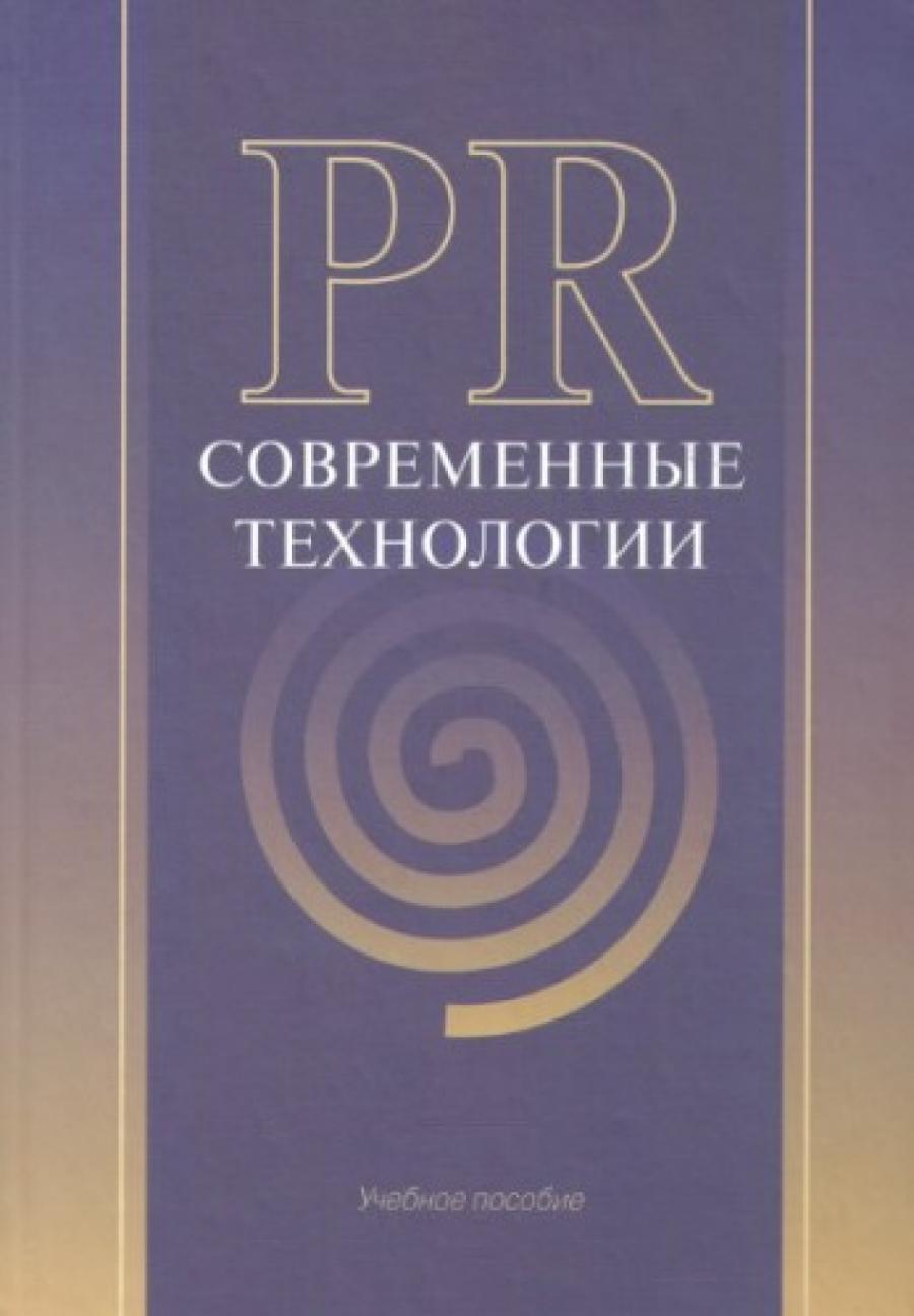 Обложка книги:  бровко с. л., быков и. а., володина л. в. - pr. современные технологии