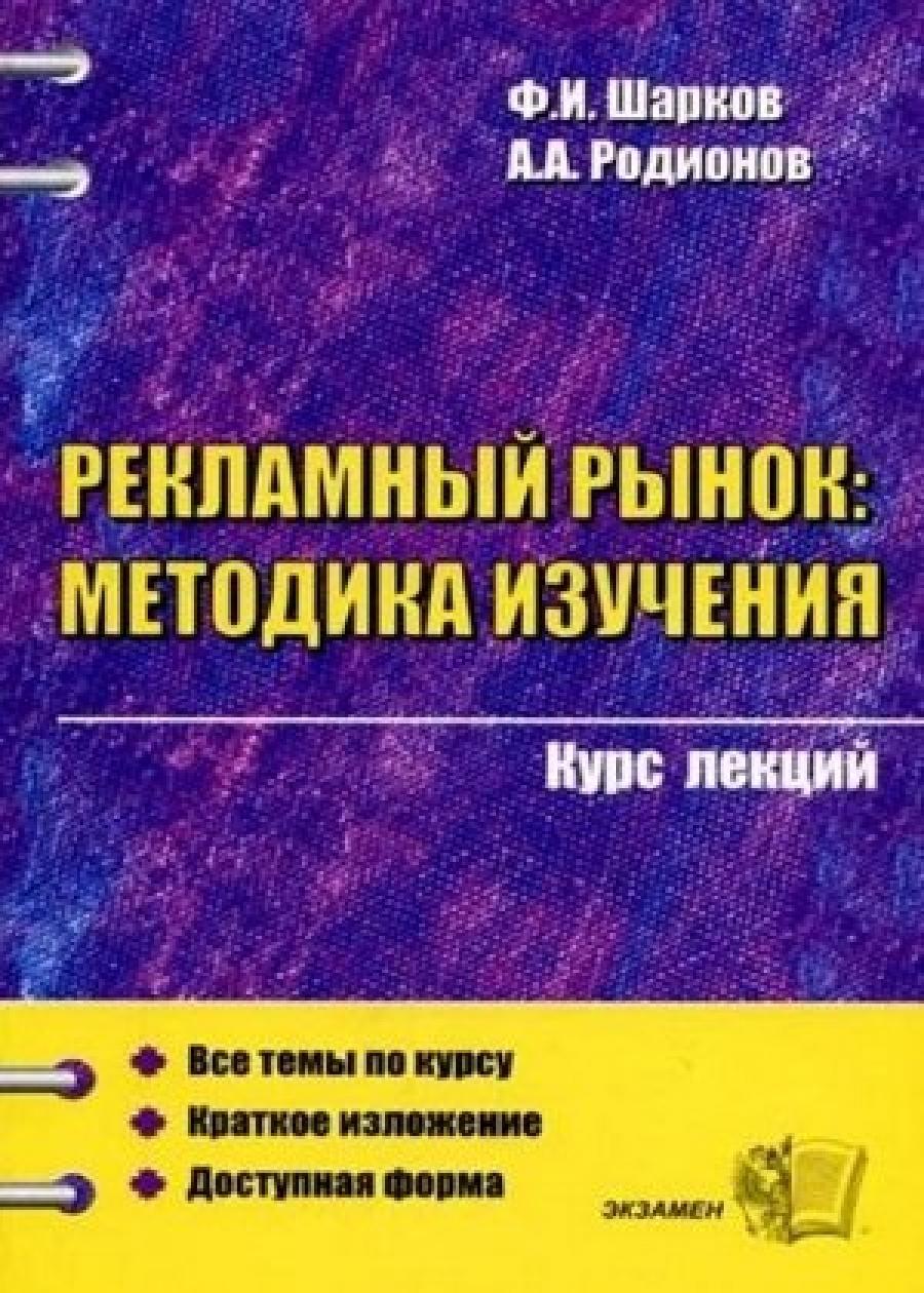 Обложка книги:  шарков ф.и., родионов а.а. - рекламный рынок методика изучения