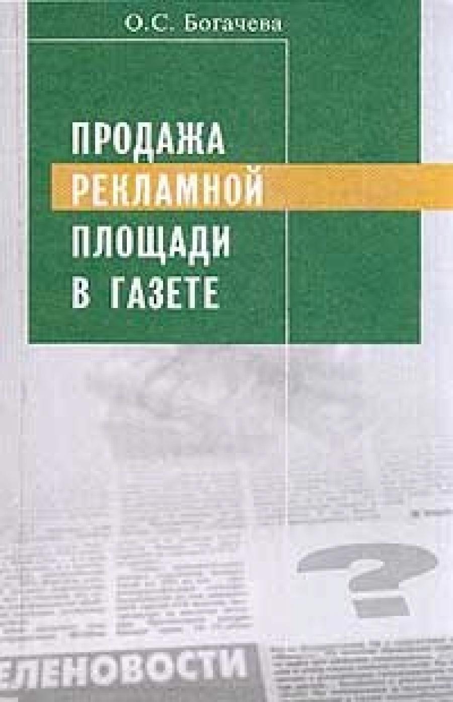 Обложка книги:  богачева о. с. - продажа рекламной площади в газете