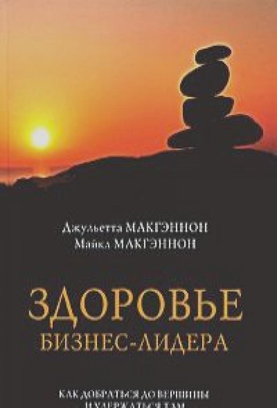 Обложка книги:  джульетта макгэннон, майкл макгэннон - здоровье бизнес-лидера