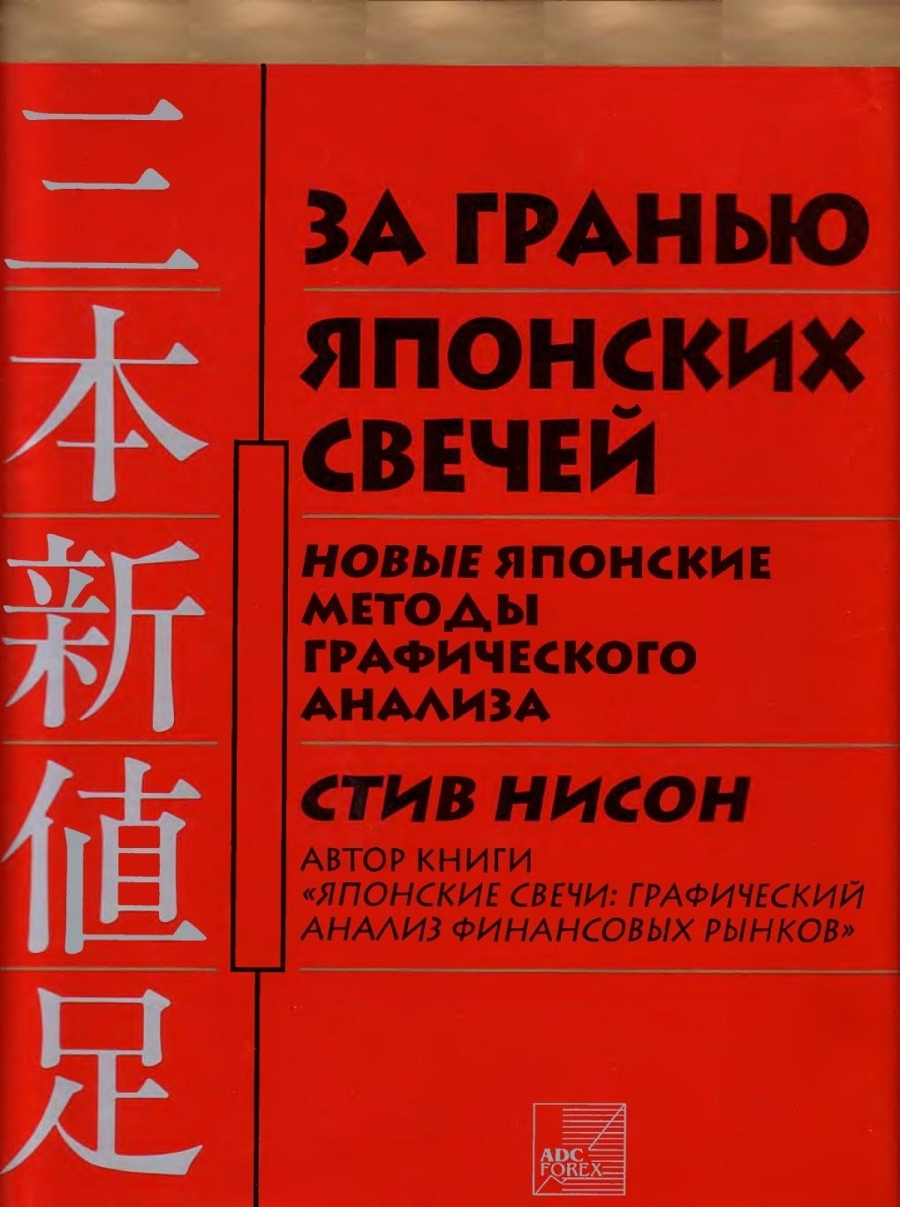 Обложка книги:  нисон с. - за гранью японских свечей